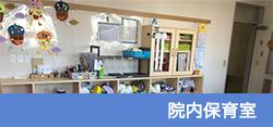 院内保育室「さくらんぼ」地域活動支援センター(柏葉)